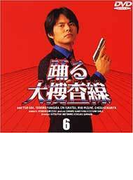 踊る大捜査線 6【DVD】