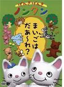 げんきげんきノンタン~まいごはだあ~れ?~ 全5話・5コーナー収録【DVD】