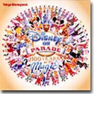 東京ディズニーランド ディズニー・オン・パレード 100イヤーズ・オブ・マジック【CD】