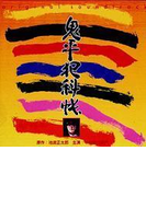鬼平犯科帳/オリジナルサントラ【CD】