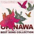 美ら歌よ-沖縄ベスト ソング コレクション【CD】