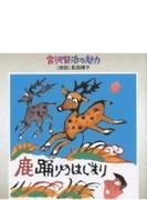 長岡輝子 宮澤賢治を語る鹿踊りのはじまり