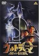 ウルトラQザ・ムービー 星の伝説【DVD】