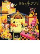 おしゃれTV【CD】