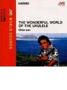 ウクレレ楽園 The Wonderful Worldof The Ukulele【CD】