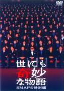 世にも奇妙な物語 SMAPの特別編【DVD】