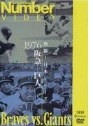 熱闘!日本シリーズ 1976阪急-巨人(Number VIDEO DVD)【DVD】
