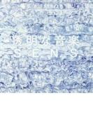 透明な音楽【CD】