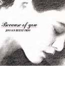 Because Of You【CD】