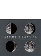 『エイト・シーズンズ~ヴィヴァルディ:四季、ピアソラ:ブエノスアイレスの四季』 クレーメル&クレメラータ・バルティカ
