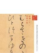 心の本棚 美しい日本語 暗誦したい万葉の歌