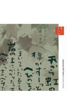 心の本棚 美しい日本語 語りつぎたい日本の昔話