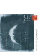 美しい日本語 心にのこる日本の名作童話