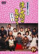 渡る世間は鬼ばかり パート1 BOXIV【DVD】 4枚組
