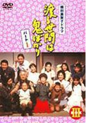 渡る世間は鬼ばかり パート1 BOXIII【DVD】 4枚組