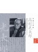 美しい日本語::日本の詩歌 高村光太郎