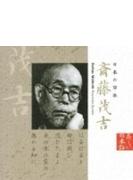 美しい日本語::日本の詩歌 斉藤茂吉