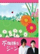 不機嫌なジーン DVD-BOX【DVD】 6枚組