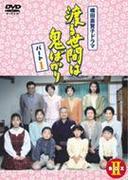 渡る世間は鬼ばかり パート1 BOXII【DVD】 4枚組