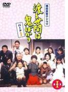 渡る世間は鬼ばかり パート1 BOXI【DVD】 4枚組