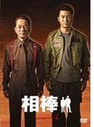 相棒 season 2 DVD-BOX I【DVD】