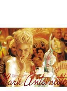 映画マリー・アントワネット~オリジナル・サウンドトラック