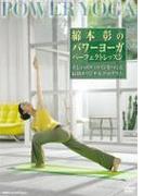 綿本彰のパワーヨーガ パーフェクト・レッスン 美しいボディラインをつくる最新オリジナルプログラム【DVD】