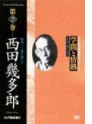 学問と情熱 西田幾多郎 物来って我を照らす【DVD】