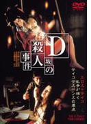 D坂の殺人事件【DVD】