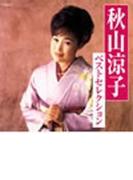 秋山涼子 ベストセレクション【CD】