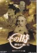 その時歴史が動いた::-時代のリーダーたち編-【DVD】 5枚組