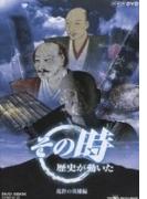 その時歴史が動いた::-乱世の英雄編-【DVD】 5枚組