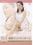キレイになる経絡リンパマッサージ 美しく元気なカラダをつくるセルフデトックス・ダイエット【DVD】