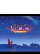 星に願いを- ディズニー・コレクション