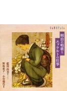 明治の唱歌とエッケルトの仕事/藍川由美、野坂惠子&小宮瑞代