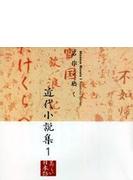 美しい日本語::名作を聴く 近代小説集1