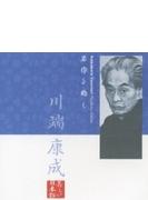美しい日本語::名作を聴く 川端康成