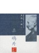 美しい日本語::名作を聴く 森鴎外