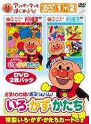 アンパンマンとはじめよう! 色・数・形編 元気100倍! 勇気りんりん! いろ・かず・かたち【DVD】 2枚組