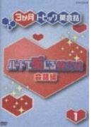 3ヶ月トピック英会話 ハートで感じる英文法 会話編 DVDーBOX【DVD】 3枚組