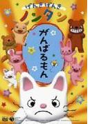 げんきげんき ノンタン がんばるもん【DVD】
