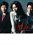 火の鳥2 オリジナル・サウンドトラック【CD】 2枚組