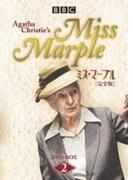 ミス・マープル [完全版] DVD-BOX 2【DVD】 6枚組