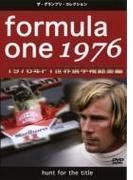 F1世界選手権1976年総集編DVD