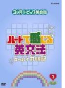 3ヶ月トピック英会話 ハートで感じる英文法 DVD-BOX【DVD】 3枚組