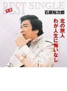 定番ベスト シングル::北の旅人/わが人生に悔いなし【CDマキシ】