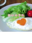 あいのうた o.s.t【CD】