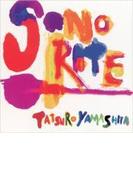 SONORITE (ソノリテ)【CD】