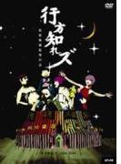 行方知れズ【DVD】