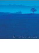 Best Of Healing Music【CD】